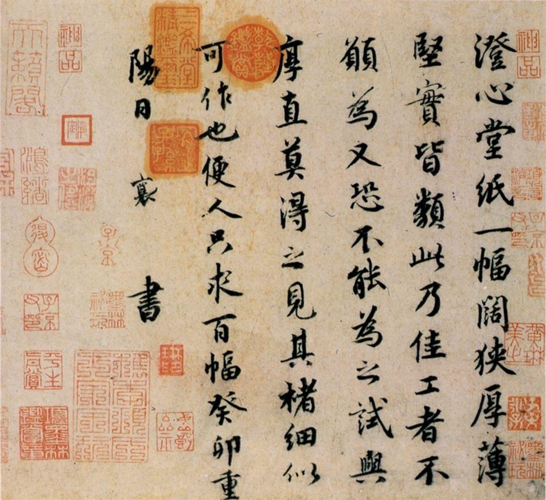 Um exemplo da caligrafia de Cai Xiang, um caligrafista chinês do século XI.