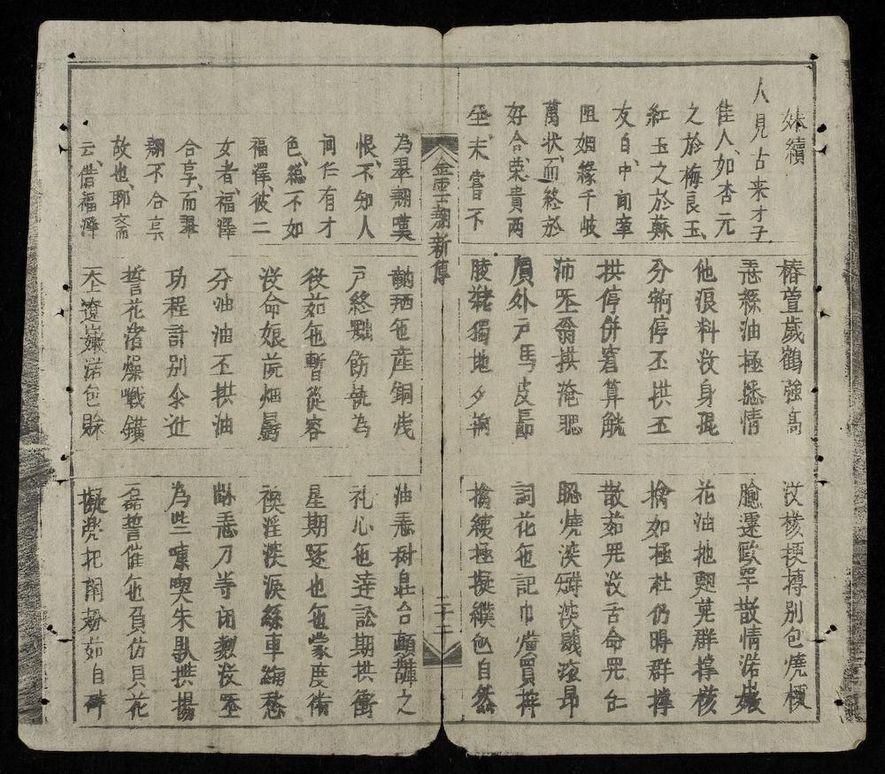Página do livro The Tale of Kieu, de Nguyen Du, publicado em 1820.